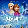 [Cover sing] hyolyn - let it go ost. Frozen (korean ver.)