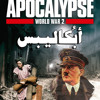 1- Apocalypse - Apocalypse World War II - Soundtrack By Kenji Kawai