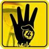 أغنية   خانوا   لـ حركة أحرار رابعه العدويه