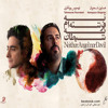 Download homayoun shajarian - del be del :: موسیقی ایران زمین