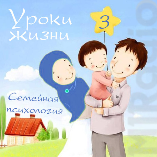 MIRadio.ru - Уроки Жизни - Построение счастливых отношений (часть1)