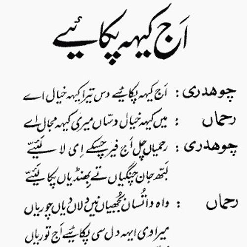 Aj Kee Pakaiye punjabi poem by Anwar Masood by Sumayya Ejaz