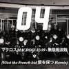 マクロスMACROSS 82-99 - 無限周波数(Eliot the French kid 愛を保つ Remix)