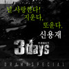 Three Days OST 'Love You Erase You Cry Again' - Shin Young Jae