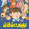 Download علی مردان خان Mp3