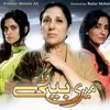 Meri Beti OST By Sajjad Ali (Full Song)
