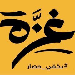 يا غزة معاكي الله_للمنشد محمد بشار