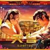 Jay Chou - Moonlight On Rooftop ( TouTran Remake )
