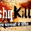Ishq  Kills  yeh  Ishq  Hai title song mp3