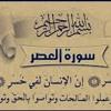 Al-'Asr سورة العصر - سعد الغامدي