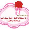 Al-kauthar سورة الكوثر - سعد الغامدي