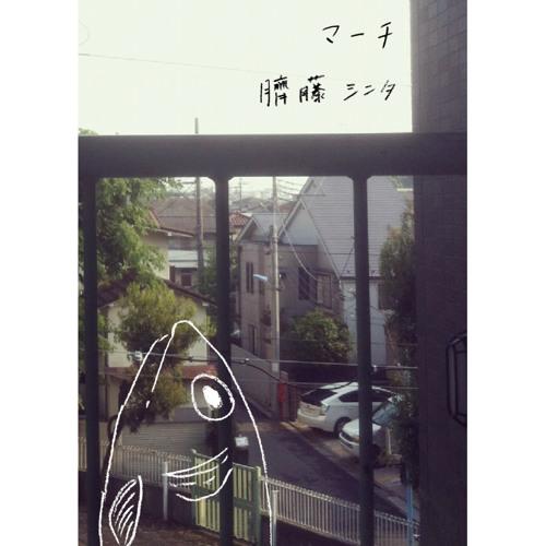 今日のカオ / 臍藤シン夕    ※album『マーチ』収録