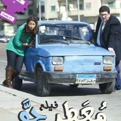 ترنيمة مريح التعابه - من فيلم معطر جو