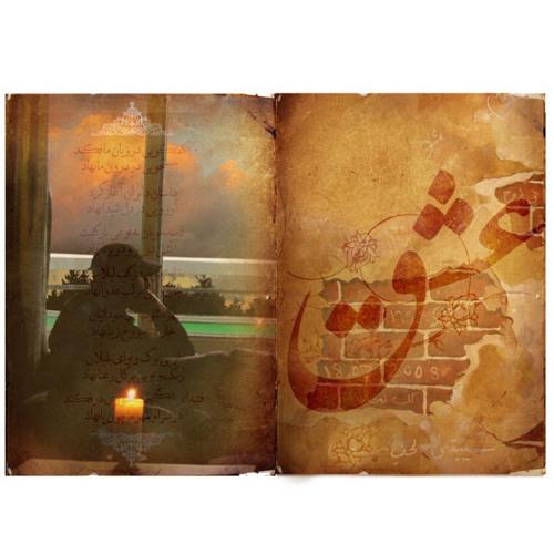 چرا رفتی - همایون شجریان  Homayoun Shajarian - Chera Rafti