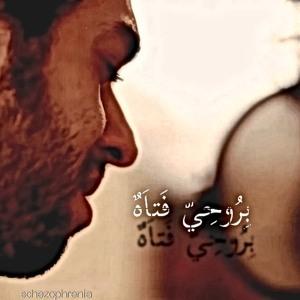 كلمات اغنية بروحي فتاة - عبد الرحمن محمد