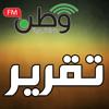 Download اخر التطورات الميدانية في مدينة ادلب و ريفها مع مراسل شبكة شام عبد الله جدعان 15 3 2014 Mp3