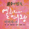 B1A4- Because you might not come (안 오실까 봐)