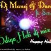 Download Odiya Holi Dj Mix Dj Manoj & Darshit Mp3