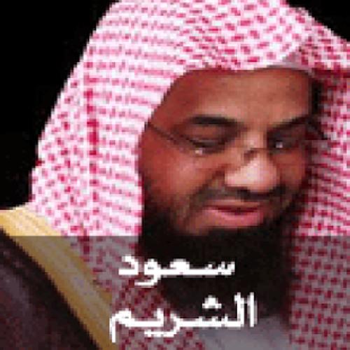 سورة البقرة سعود الشريم Al Baqarah 26 43 By Coran Karim On