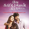 Love Theme | Ithu Kathirvelan Kadhal