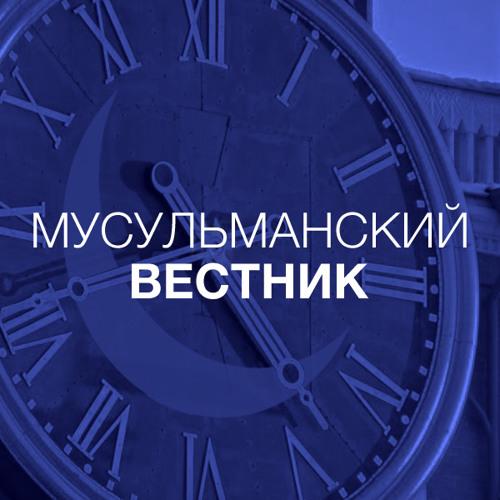 MIRadio.ru - Мусульманский вестник 15.03.2014