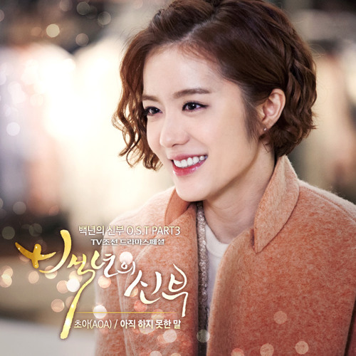 ChoA (AOA) - Words I Have Yet To Say (아직 하지 못한 말) [Bride Of The Century OST]