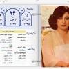 Divoonetam / Homeyra / Heydari دیوونتم /  محمد حیدری / حمیرا / هما میر افشار