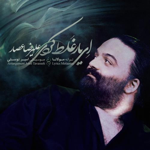 Ey Yar Ghalat Kardi Alireza Assar