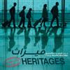 Rizkallah (Ya Leil Ya Ein remix) رزق الله mp3