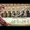 Ameer Youssef - Ana AlAbed W ElArbeed