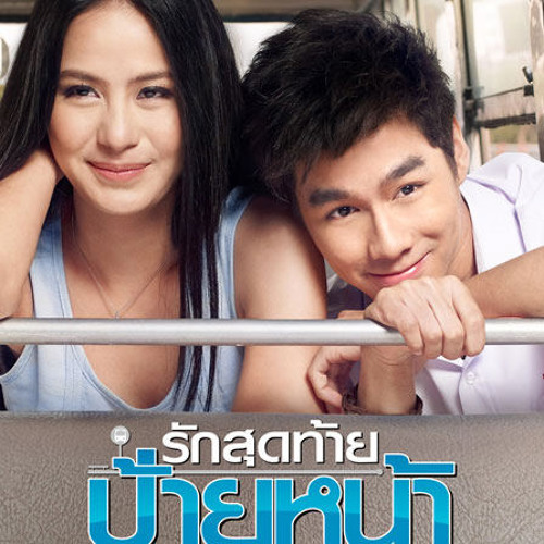 Ost kiss me thailand mp3 download
