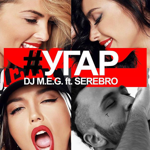 УГАР / UGAR - DJ M.E.G feat SEREBRO (Anastasia Karpova Version)