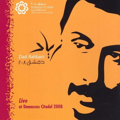 Ziad Rahbani - Abu Ali - Damascus 2008