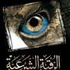 Download الرقية الشرعية - الشيخ سعود الفايز Mp3