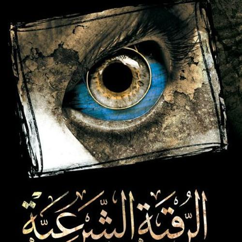 الرقية الشرعية الشيخ سعود الفايز By Abu Maism