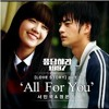 [cover] Seo In Guk feat Jung Eun Ji - All For You