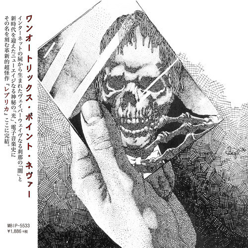 Oneohtrix Point Never - Power Of Persuasion *promo