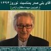 Download Banisadr 92-12-29= پیام آقای بنی صدر بمناسبت فرا رسیدن عید نوروز۱۳۹۳ Mp3