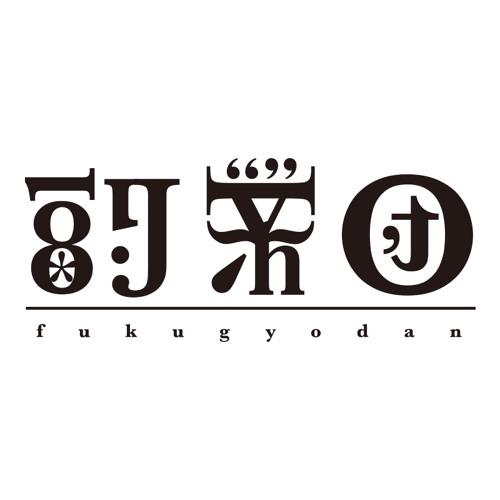 副業団の道案内ラジオ〜つくばエクスプレス浅草駅〜あさくさ劇亭