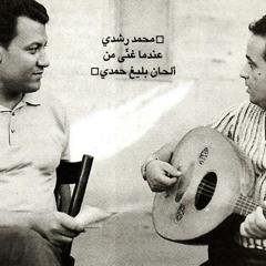 طاير يا هوا - محمد رشدي توزيع قديم