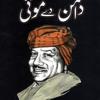 Ustad Daman In Voice Of Ata Muhammad Maanik