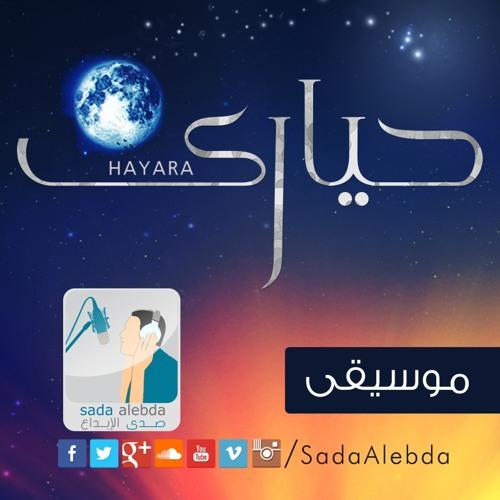 أوبريت حيارى Hayara - موسيقى   صدى الإبداع   Sada Alebda