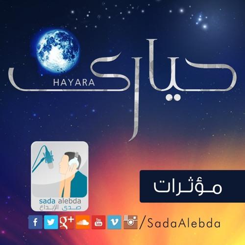أوبريت حيارى Hayara - مؤثرات | صدى الإبداع | Sada Alebda