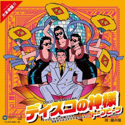ディスコの神様 feat.藤井隆 / God of Disco feat.Takashi Fujii(radio rip)