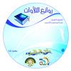 Download تلاوة خاشعة من سورة السجدة - سعود الفايز Mp3