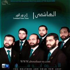 الإخـوة أبو شــعر ـ عليك صلى الله يا خير خلق الله