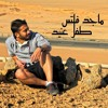 Download Lagu Maged Faltas - Tefl 3aneed  ماجد فلتس - طفل عنيد mp3 (6.19 MB)