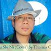都是你 (光良-Michael Wong) Dou Shi Ni cover by Thomas Chen (陈永康)