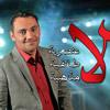 Download لاعنصرية لاطائفية لامذهبية - الفنان أمين حاميم Mp3