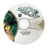 Download القارئ سعود الفايز- تلاوة خاشعة سورة المعارج Mp3